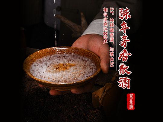 贵州茅台镇陈年坤沙老酒_53度纯粮食散装酒厂价