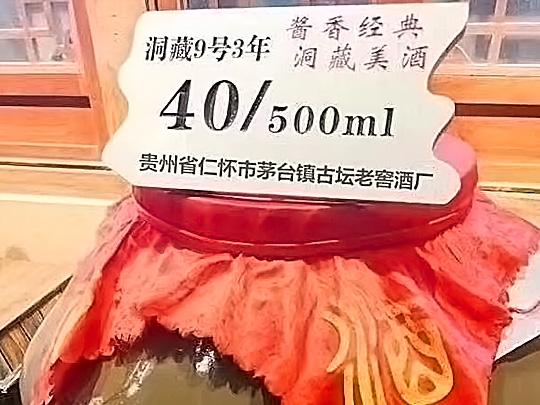 散白酒_洞藏9号3年_品质保障