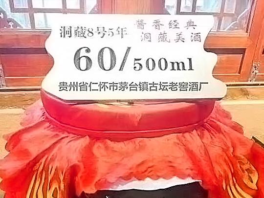 散酒_洞藏8号5年_基酒厂家
