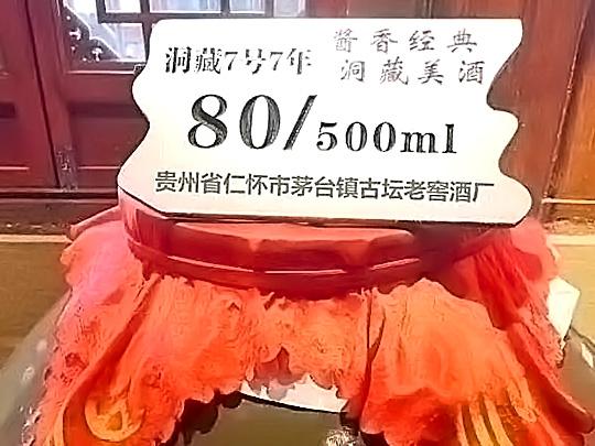 散装酒_洞藏7号7年_酱香型白酒