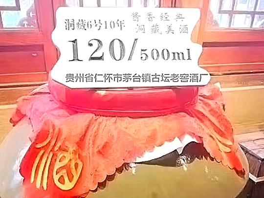 散白酒_洞藏6号10年_批发价供货