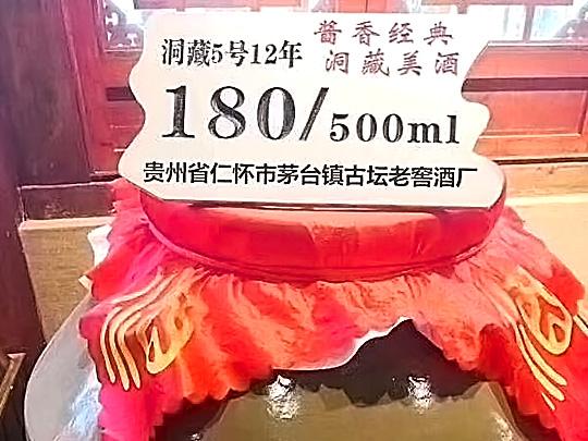 散酒_洞藏5号12年_源头厂家