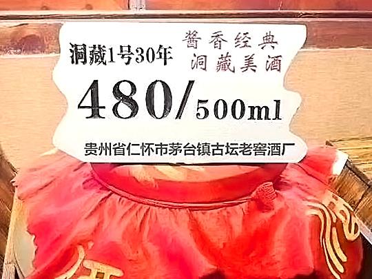 散白酒_洞藏1号30年_白酒厂家