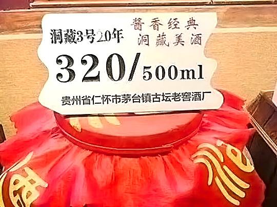 散酒_洞藏3号20年_酱香白酒