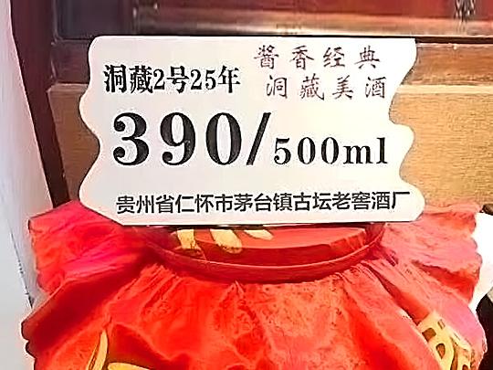 白酒_洞藏2号25年_批发价格